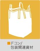 フレコン/包装関連資材