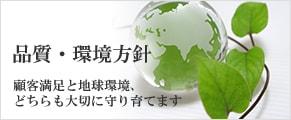 品質・環境方針|顧客満足と地球環境、どちらも大切に守り育てます