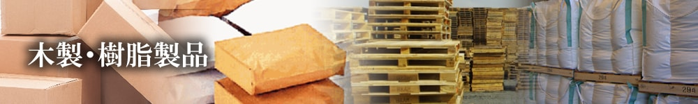 木製・樹脂製品
